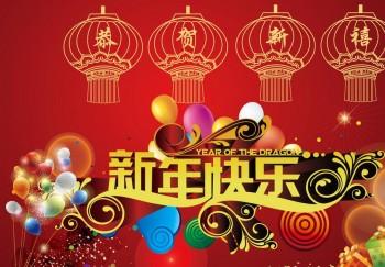 郑州开拓者科技关于2017年春节放假的通知