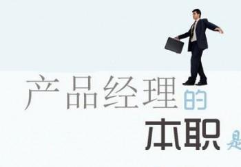 产品经理必备素质-app开发公司