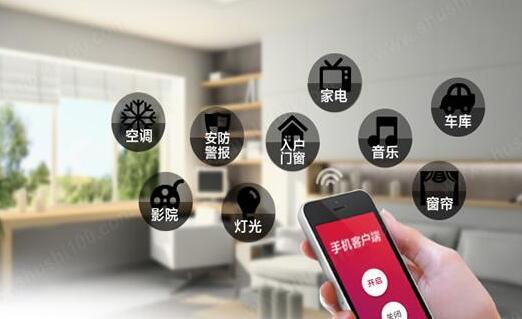 智能家居App开发对只能家居发展的影响