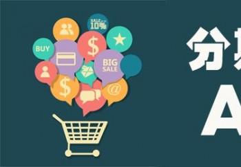 分期购物APP开发刺激消费