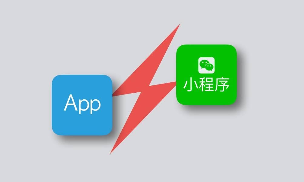 微信小程序与app该怎么选择?